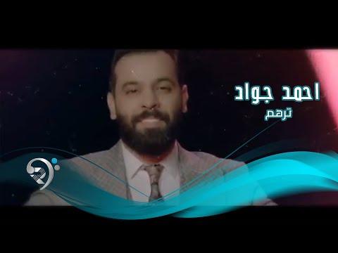 احمد جواد - ترهم / Offical Audio