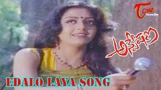 Anveshana Songs  Edalo Laya Song  Karthik  Bhanu Priya