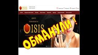 интернет магазин ISIS - ОБМАНУЛ, прислали фуфло!