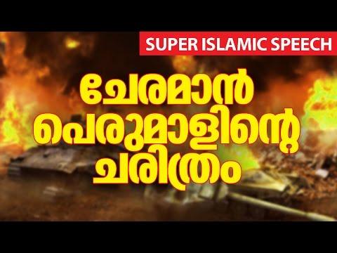 തകര്പ്പന് പ്രഭാഷണം│ Islamic Speech Malayalam Latest │ Muslim Mathaprasangam New