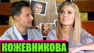 МАРИЯ КОЖЕВНИКОВА ПРО УХОД С ТНТ, РАБОТУ В ДУМЕ, П...