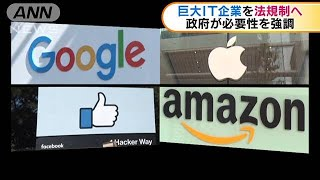 巨大IT企業を法規制へ 政府が必要性を強調(19/11/13)