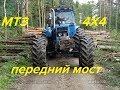 Модернизация ТРАКТОРА МТЗ-80,МОСТ ОТ ГАЗ-66,Т-40/FRONT BRIDGE FOR TRACTOR MTZ
