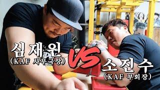 소진수 vs 심재원 - 대한팔씨름연맹(KAF) 부회장 …