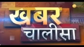 Khabar Chalisa: Watch top 40 news stories of the day; May 14, 2021 | Zee Business