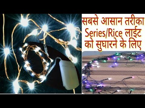 Exceptionnel How To Repair Led Rice Lights Of Home Decor | Concept Of Led Bulbs | सबसे  आसान तरीका