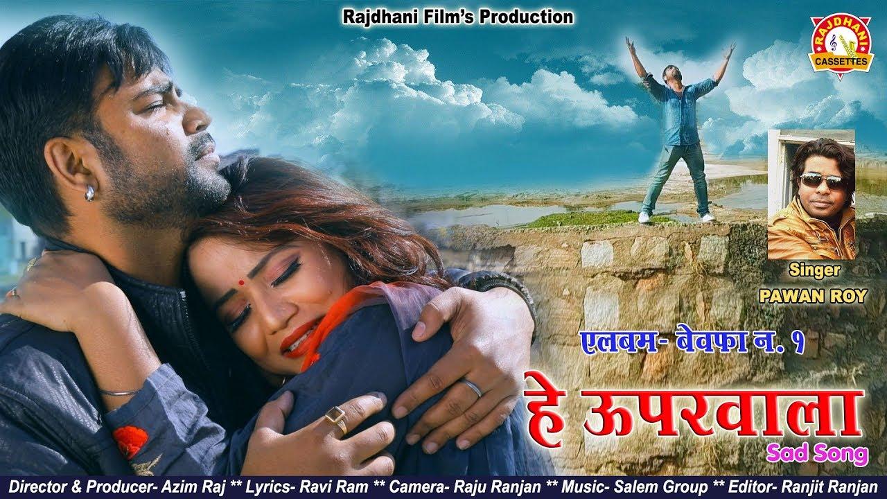HE UPARWALA | हे ऊपरवाला | Singer- Pawan Roy | New Nagpuri Song 2019