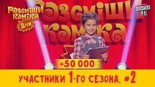 +50 000   Пазл для Кличко из одной детальки   победители 1 го сезона, часть 2   Рассмеши Комика Дети