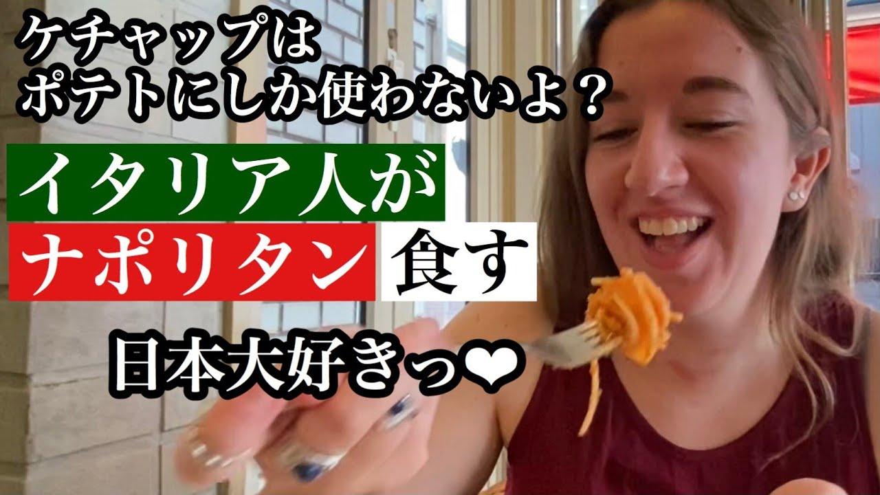 イタリア人が初めてナポリタンを食べてみたTrying Japanese Naporitan