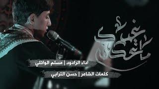 ماعدنة غيرك | مسلم الوائلي | هيئة وحسينية باب الزهراء | محرم الحرام1441