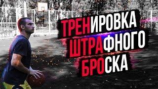 ТРЕНИРОВКА ШТРАФНОГО БРОСКА + ПОБИЛ СВОЙ РЕКОРД [100 ИЗ 100]