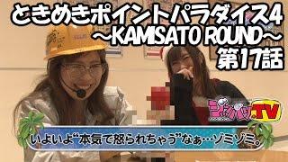 """ソレソレ主任とみ~ちゃんサンタの""""上里ラウンド第5戦""""が…やっと""""フィニ..."""