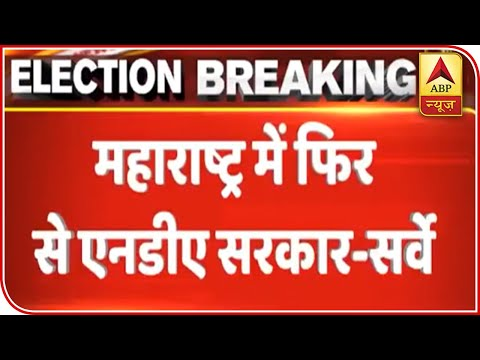 ABP-CVoter Opinion Poll: BJP Leading With 194 Seats In Maharashtra | ABP News