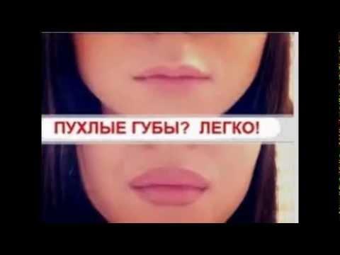 Как косметикой увеличить губы