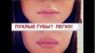 Как визуально увеличить губы с помощью макияжа?(, 2014-08-21T07:08:14.000Z)