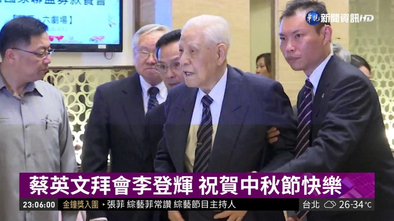蔡英文拜會李登輝 祝賀中秋節快樂   華視新聞 20180920 - YouTube