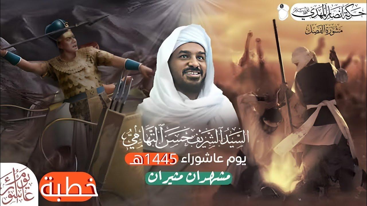 يوم عاشوراء .. أخطر خطبة لتوحيد صفوف المسلمين : للشيخ / حسن التهامي