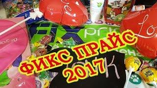 ФИКС ПРАЙС  ПОКУПКИ  F X PR CE   ЯНВАРЬ ФЕВРАЛЬ 2017