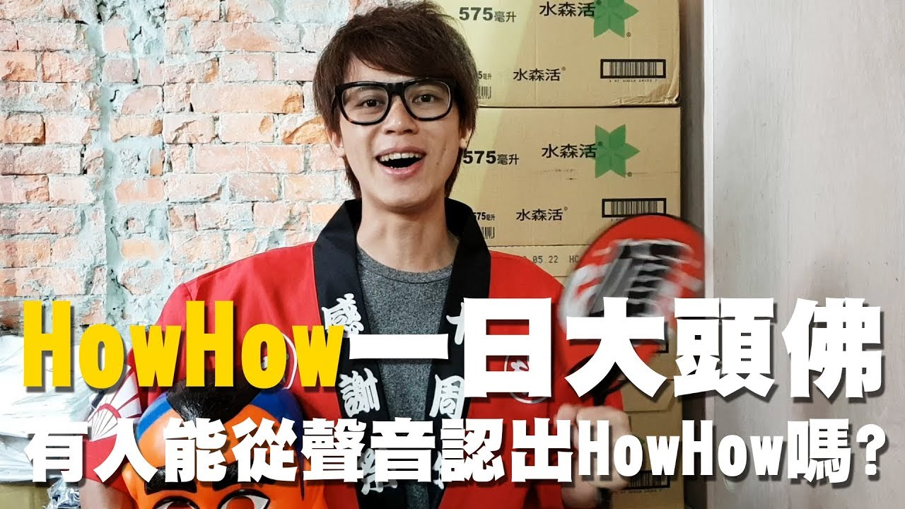 HowFun / 一日大頭佛!有人能從聲音認出HowHow嗎