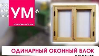 Одинарный оконный блок, летнее окно из массива! ВидеоОбзор!(Здравствуйте. Предлагаем посмотреть ВидеоОбзор по одинарным оконным блокам, летним окнам из массива сосны...., 2016-04-06T12:04:43.000Z)