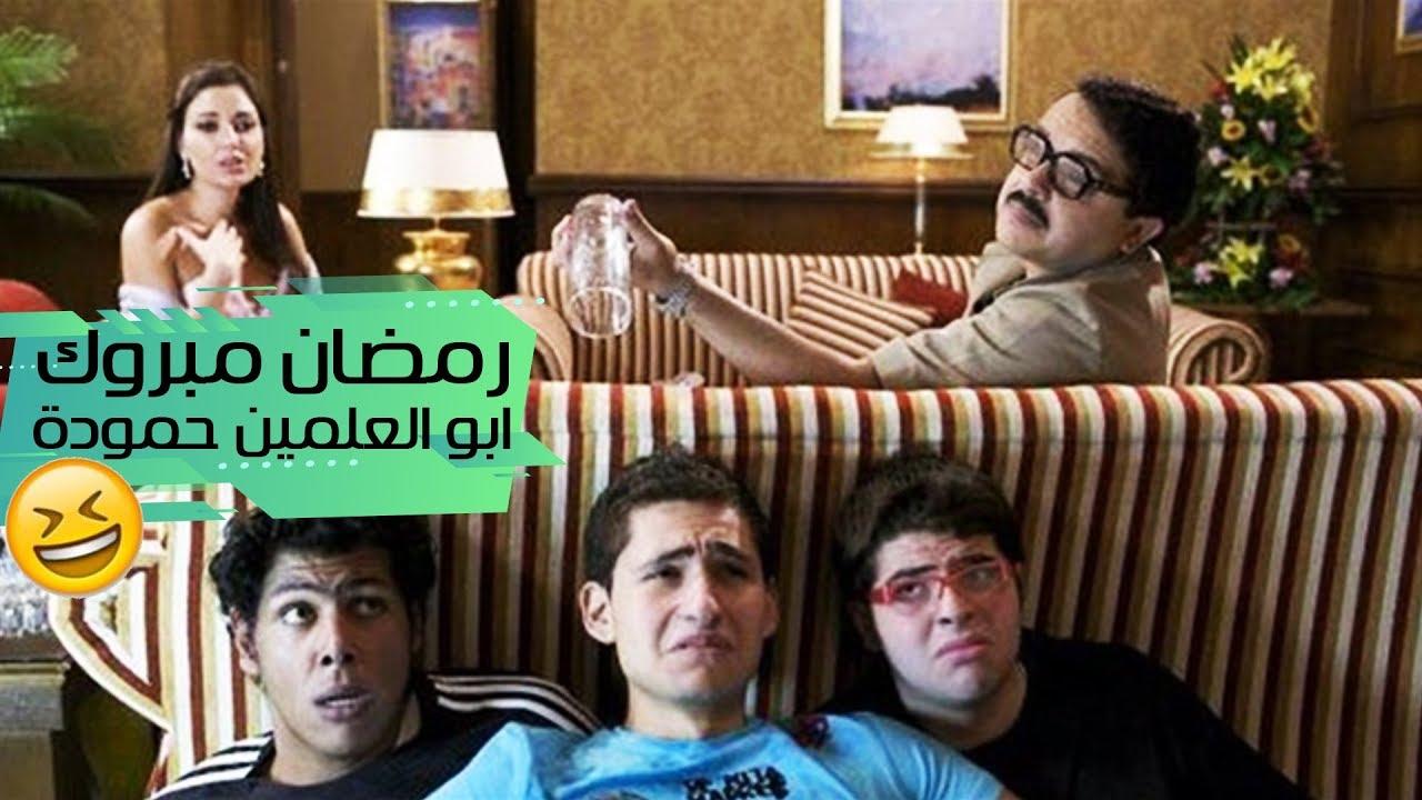 فيلم رمضان مبروك ابو العلمين حموده كامل بطولة نجم الكوميديا محمد هنيدي Youtube