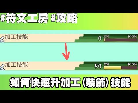 【#符文工廠4 】 只要製作兩種東西,就可以初期賺大錢!#攻略 from YouTube · Duration:  1 minutes 46 seconds
