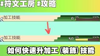 【符文工廠4攻略】看完這影片,就可以快速升加工(裝飾)技能。