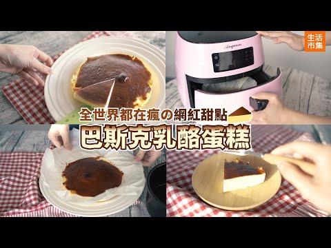 氣炸鍋料理|越醜越好吃!全世界都在瘋の巴斯克乳酪蛋糕