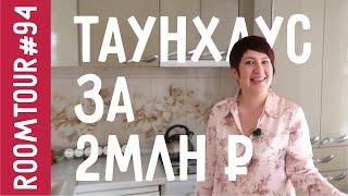 Обзор дома ТАУНХАУСА за 2 млн. Как живут другие. Ольга Качанова. РУМ ТУР. Room Tour 94.