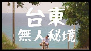 台東必去的八個秘境拍出無人網美照空拍帶你看見台東的美 不用錢的野溪溫泉 ft.星龍花園抖內內