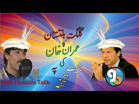 PTI Shina New Song||Giltai Imran Khan Han||Vocals:Talib Hussain Talib By Gb New Songs 2k18
