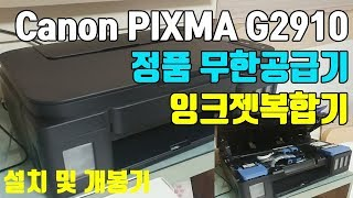 Canon PIXMA G2910 빌트인 캐논 정품무한 …
