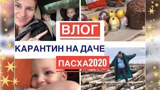 Влог апрель 2020/ карантин на даче /Пасха 2020 (Перем кулич из фикс Прайс) #танятур