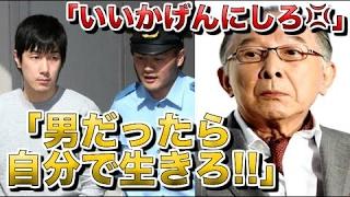 【橋爪功】75歳になって30歳になる息子の尻を拭うとは・・・☆チャンネル...