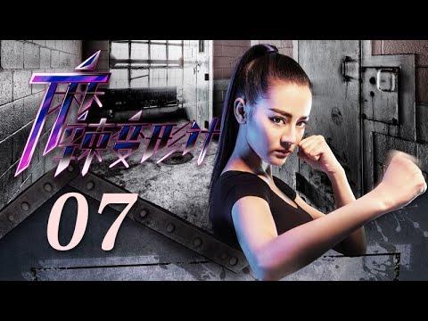 【ENG SUB】麻辣變形計 07   Hot Girl 07(迪麗熱巴、馬可、邵兵)