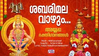 Sabarimala Vazhum | Ayyappa Devotional Song | Arjun Krishna | Sabarimala | Hindu Devotional