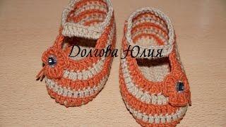 Вязание крючком. Тапочки балетки ///   Crochet for beginners. ballerina slippers