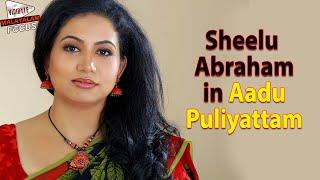 sheelu abraham in aadu puliyattam malayalam movie malayalam focus