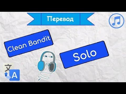 Перевод песни Clean Bandit - Solo на русский язык