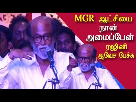 Im the next MGR rajinikanth speech @ Dr MGR Educational Institute  tamil live news tamil news redpix