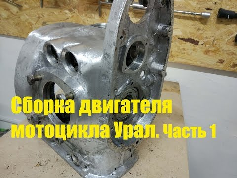 Сборка двигателя мотоцикла Урал. Часть 1