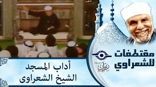 أداب المسجد