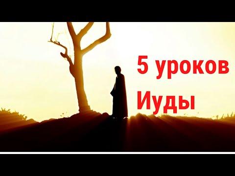 Пять уроков Иуды