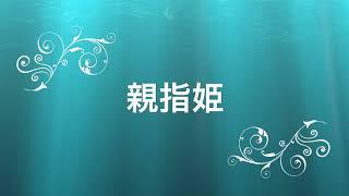 寝る前の朗読シリーズ再生リストはこちら https://www.youtube.com/play...