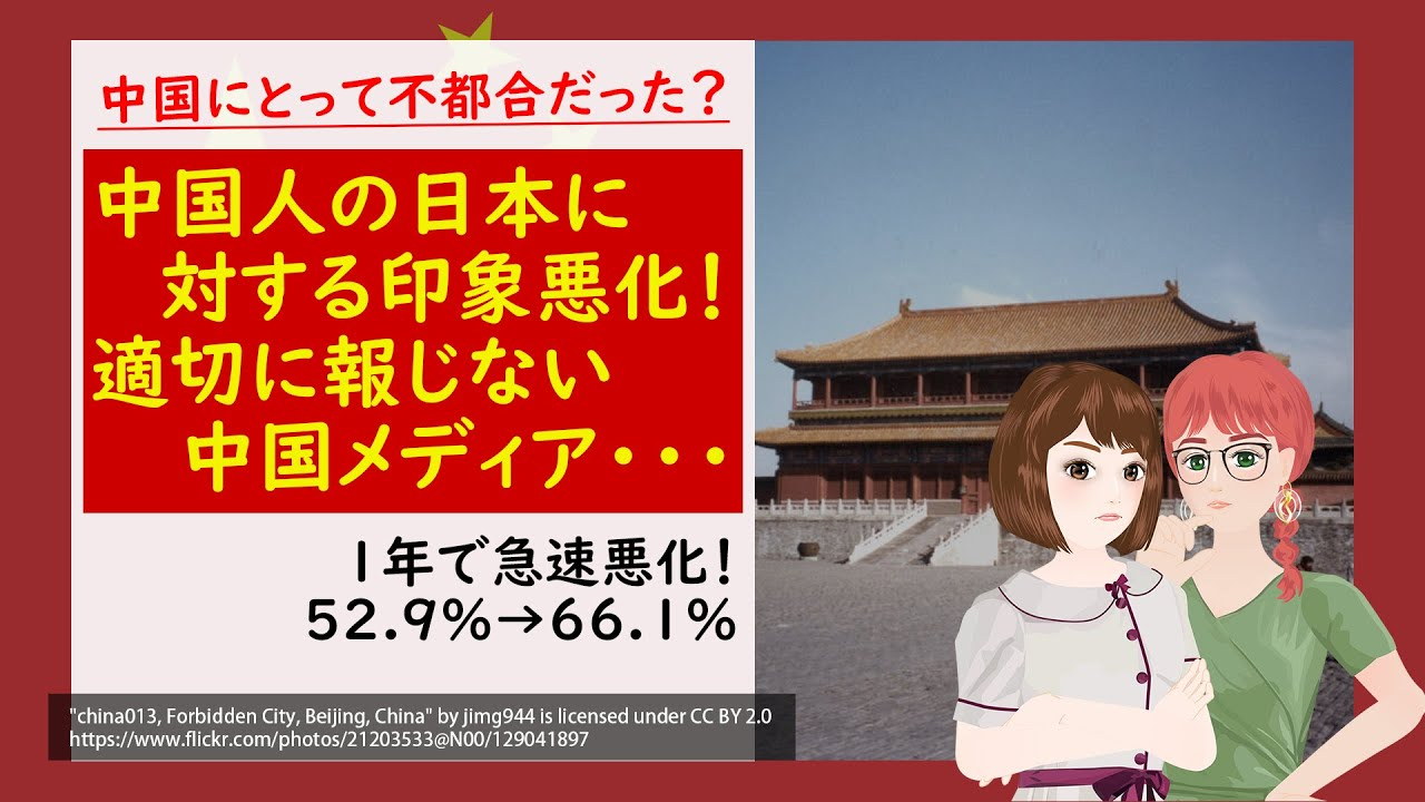 中国人の日本に対する印象悪化!中国にとって不都合?中国メディアの報じ方・・・