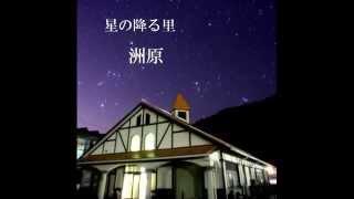 岐阜県美濃市の洲原地域ふれあいセンターでは夏と冬に星空観察会を開催...