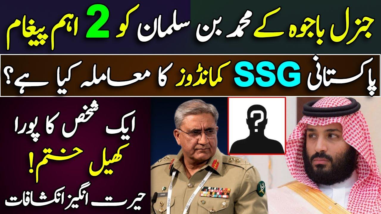 Download Pakistan Saudi Arabia relations big development | Qamar Javed Bajwa visit and PM Imran Khan.
