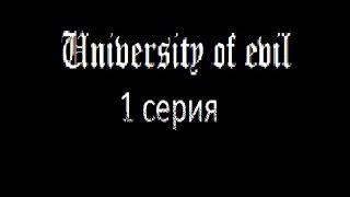 Сериал : University of evil // 1 серия //