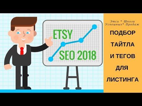 ETSY SEO 2018 Как правильно выставлять листинги / EtsyRank / Подбор ключевых слов