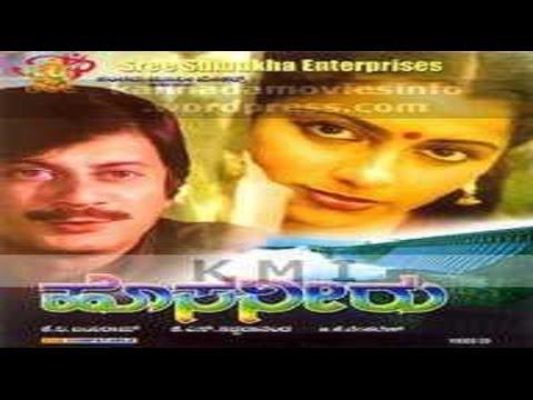 Hosa Neeru | Kannada Full Movie HD | Ananthnag | Suhasini | Kannada Films Online